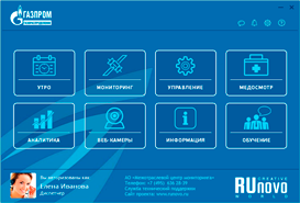 Стилизация платформы Runovo Intelligence Management Platform