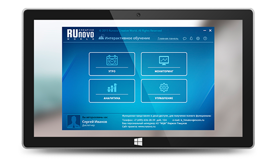 Интерфейс Runovo Intelligence Management Platform
